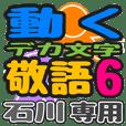 「石川」さん専用 デカ文字敬語スタンプ6