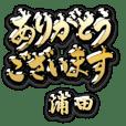 金の敬語 for「浦田」