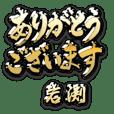 Kin no Keigo (for IWABUCHI) no.750