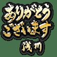 金の敬語 for「浅川」