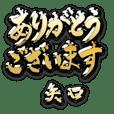 Kin no Keigo (for YAGUCHI) no.756