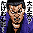 Takeo dedicated kowamote sticker