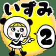 お名前スタンプ【いずみ】Vol.2