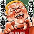 Masayuki dedicated Meat baron fat rock