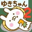 ☆ゆきちゃん☆が使う名前スタンプ 2
