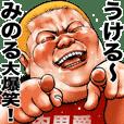 Minoru dedicated Meat baron fat rock
