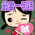 Girl's best Love ( XIAO )