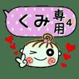 Convenient sticker of [Kumi]!4