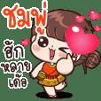 Chompoo : Isan Cute GirI