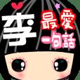 女孩♥疼愛自己 ★李★每天用的日常貼圖