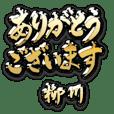 金の敬語 for「柳川」