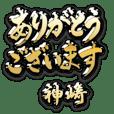 金の敬語 for「神崎」