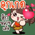 Lookked : Isan Cute Girl