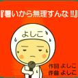 yoshikomaru sticker1