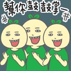 豆苗先生4 (我很喜歡篇)