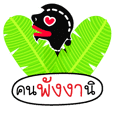 Nai-Teng 4 Kon Phang-Nga