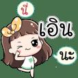 ชื่อ เอิน จ้าาา+