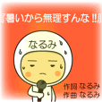 narumimaru sticker1