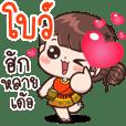 Bow : Isan Cute GirI