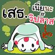 Setha , Chat Massage