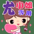 女孩 女孩 ♥( 尤小姐專用 )