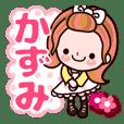 """Pretty Kazuko Chan""""Kazumi"""""""
