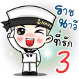 Lovely Navy Thai 3 (Navy White Uniform)