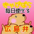 Kyapibara daily use Hiroshima valve
