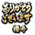 金の敬語 for「櫻井」
