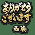 Kin no Keigo (for NISHIWAKI) no.819