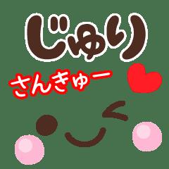 じゅりの顔文字日常会話セット Line スタンプ Line Store