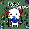 最高級「たえこ」動くスタンプNo.2敬語