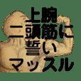 マッスルトレーナー 4【普段使い編】