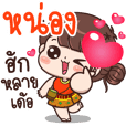 Nhong : Isan Cute Girl