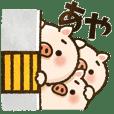Idiot pig [Aya]