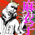 麻衣子の神対応!!!