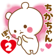 Sticker to send feelings to Chika-chan2