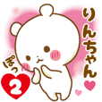 Sticker to send feelings to Rin-chan2