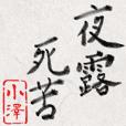 和風な筆文字名前スタンプ【小澤】