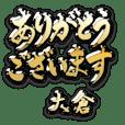 Kin no Keigo (for OOKURA) no.665
