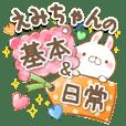 えみちゃんのほんわか基本&日常スタンプ