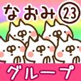【なおみ】専用23<グループ>