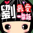 女孩♥疼愛自己 ★劉★每天用的日常貼圖