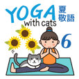 YOGA with cats 6