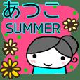 『夏』名前スタンプ【あつこ】