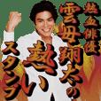 Shota Kira