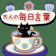 大人の毎日言葉■北欧風●黒猫スタンプ
