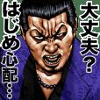 Hajime dedicated kowamote sticker
