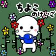 最高級「ちよこ」動くスタンプNo.2敬語