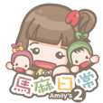 Amily's Mommy Daily 2